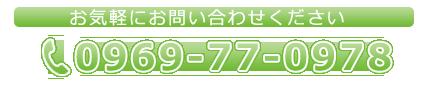 お気軽にお電話下さい。0969-77-0978